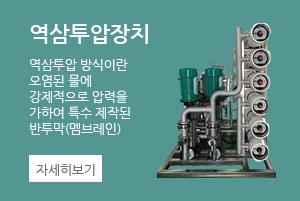 역삼투압장치